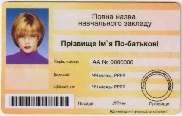 учнівська електронна картка