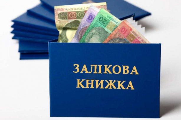плата за навчання