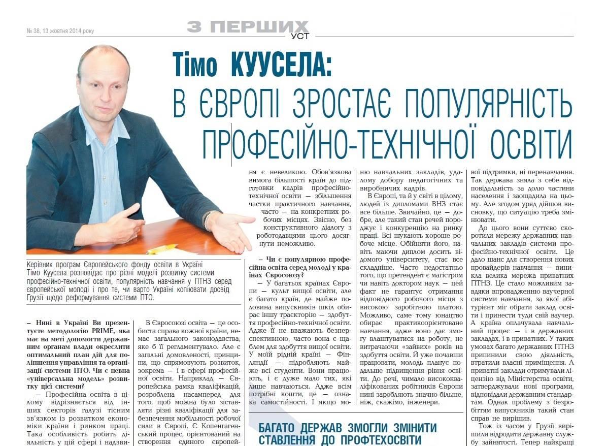 Тімо Куусела про профтех освіту в Європі