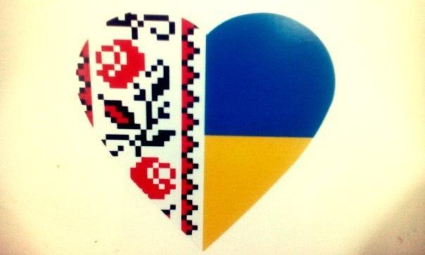 Україна в серці