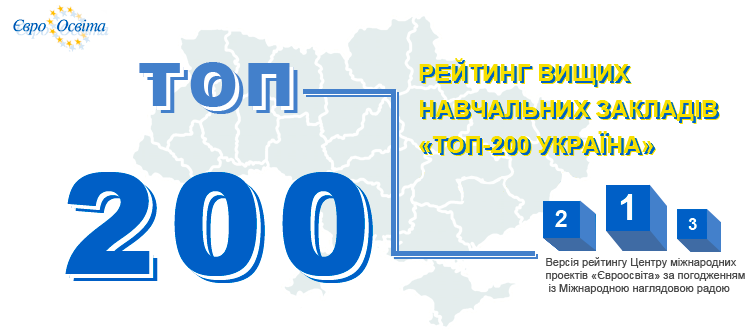 ТОП 200 ВНЗ України
