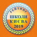 Рейтинг шкіл Києва за результатами ЗНО